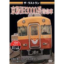 ザ・ラストラン 京阪旧3000系特急車