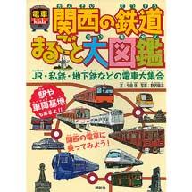 電車kids関西の鉄道まるごと大図鑑