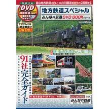 みんなの鉄道 DVDBOOKシリーズ地方鉄道スペシャル