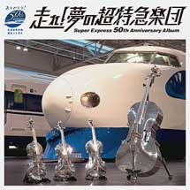 CD走れ! 夢の超特急楽団~Super Express 50th Anniversary Album~