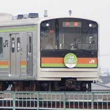 205系3000番台に八高線開業80周年記念ヘッドマーク