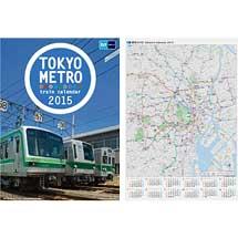 東京メトロ,2015年版カレンダーを発売