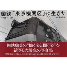 国鉄「東京機関区」に生きた