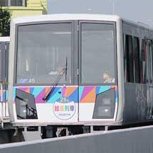 横浜シーサイドラインで絵画列車運転
