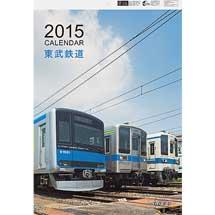 「2015年東武鉄道カレンダー」発売