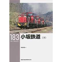 RM LIBRARY 183小坂鉄道(下)