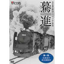 想い出の中の列車たちシリーズ驀進〈第一巻北海道の蒸気機関車〉大石和太郎16mmフィルム作品