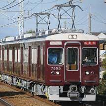 阪急7300系7305編成が更新工事を終える