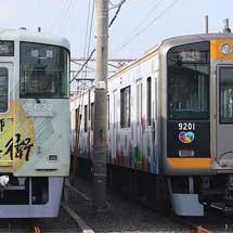 『山陽・鉄道フェスティバル2014』開催