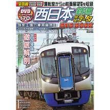 西日本鉄道完全データDVDBOOK