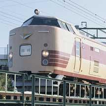 485系Do32編成使用の団体臨時列車運転