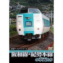 鉄道アーカイブシリーズ阪和線・紀勢本線の車両たち