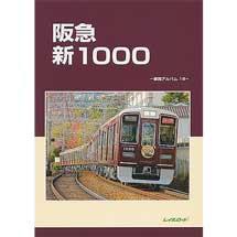 阪急 新1000-車両アルバム.18-