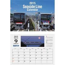 「シーサイドラインオリジナルカレンダー」発売