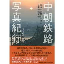 中朝鉄路写真紀行日本が国境に架けた7本の鉄道橋