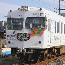 アルピコ交通で「松本山雅FC」J1昇格を祝うヘッドマーク