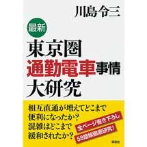 最新 東京圏通勤電車事情大研究