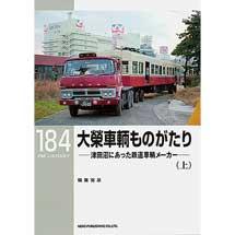 RM LIBRARY 184大榮車輌ものがたり―津田沼にあった鉄道車輌メーカー―(上)