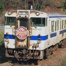 日田彦山線で団臨「みのり号」運転