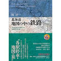 北海道 地図の中の鉄路―JR北海道全線をゆく、各駅停車の旅―