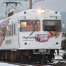 アルピコ交通で臨時列車・団体列車運転