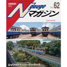 NゲージマガジンNo.62