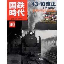 国鉄時代 vol.402015-2月号 WINTER