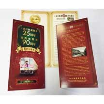 「くま川鉄道25周年,湯前線90周年記念入場券セット」販売