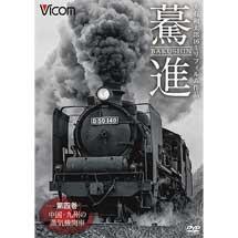 想い出の中の列車たちシリーズ驀進〈第四巻中国・九州の蒸気機関車〉大石和太郎16mmフィルム作品