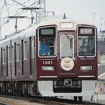 阪急1300系1301編成がヘッドマーク付きで試運転