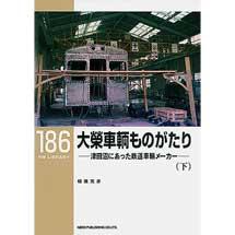 RM LIBRARY 186大榮車輌ものがたり―津田沼にあった鉄道車輌メーカー―(下)