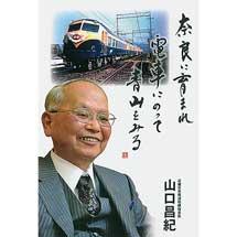 奈良に育まれ 電車にのって 青山をみる