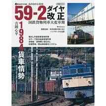 あの日から30年59-2 ダイヤ改正国鉄貨物列車大変革期
