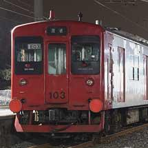 103系E03+E04編成が小倉総合車両センターへ