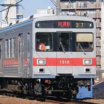 東急1000系1013編成が長津田車両工場から出場