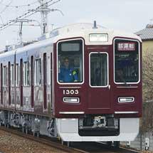 阪急1300系1303編成が試運転開始