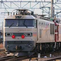EF510-510が富山機関区へ