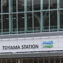 富山駅に,あいの風とやま鉄道のロゴマークお目見え