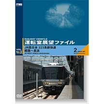 運転室展望ファイルVOL.1&2JR西日本223系 新快速姫路~長浜(2枚組)