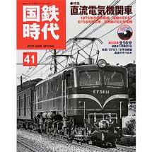 国鉄時代 vol.412015-5月号