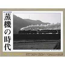 季刊蒸機の時代 2015年春号No.59