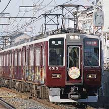 阪急などで春の臨時直通列車運転
