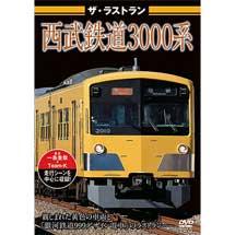 ザ・ラストラン西武鉄道3000系