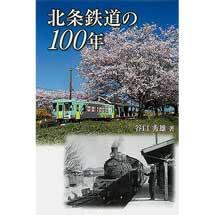 北条鉄道の100年