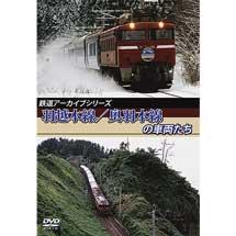 鉄道アーカイブシリーズ羽越本線/奥羽本線の車両たち