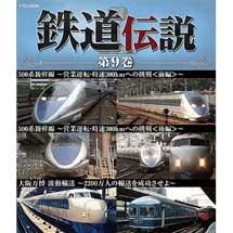 Blu-ray鉄道伝説 第9巻