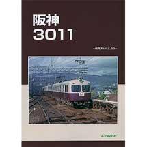 阪神3011-車両アルバム.20-