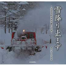 雪降り止まず~国鉄型除雪車活躍の記録~ 西村浩一写真集