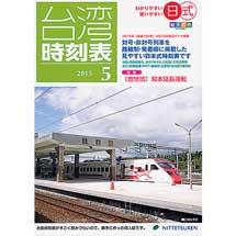 台湾時刻表 2015 5