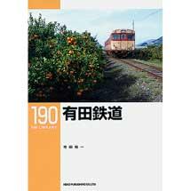 RM LIBRARY 190有田鉄道